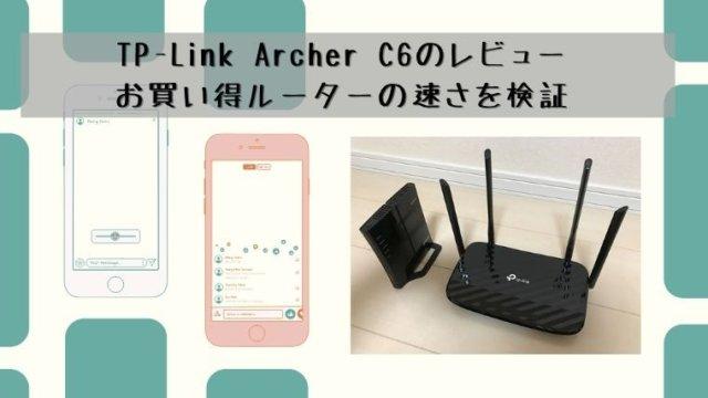 TP-Link Archer C6のレビュー お買い得ルーターの速さを検証