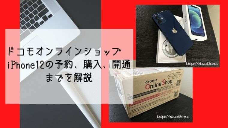 ドコモオンラインショップ iPhone12の予約、購入、開通までを解説