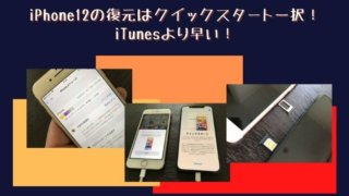iPhone12の復元はクイックスタート一択!iTunesより早い!