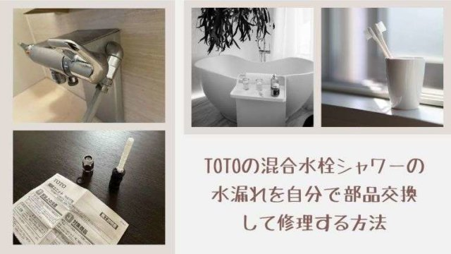 TOTOの混合水栓シャワーの水漏れを自分で部品交換して修理する方法