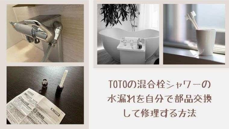 TOTOの混合栓シャワーの水漏れを自分で部品交換して修理する方法