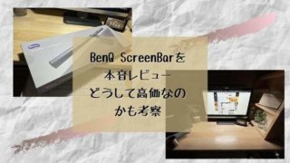 BenQ ScreenBarを本音レビュー どうして高価なのかも考察