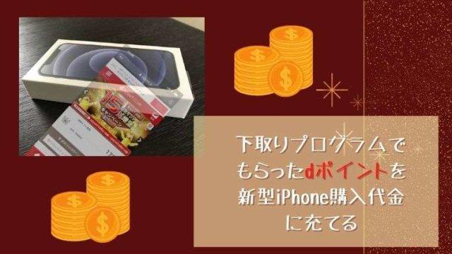 下取りプログラムでもらったdポイントを新型iPhone購入代金に充てる