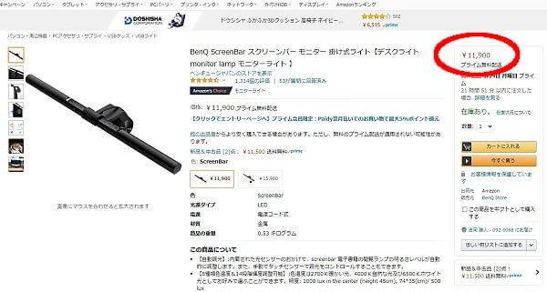 AmazonのBenQScreenBar製品ページ