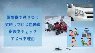 除雪機を使うなら契約している自動車保険をチェックするべき理由