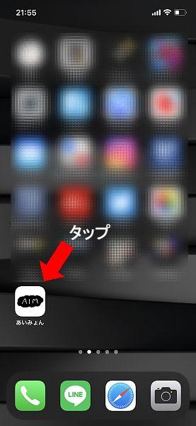 あいみょんOFFICIALアプリのアイコン
