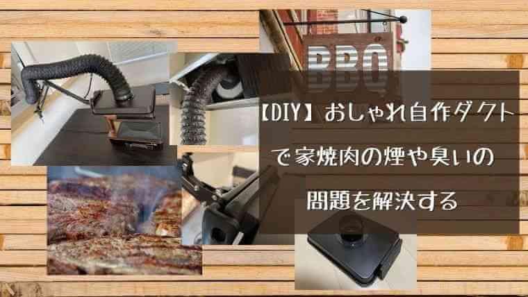 【DIY】おしゃれ自作ダクトで家焼肉の煙や臭いの問題を解決する