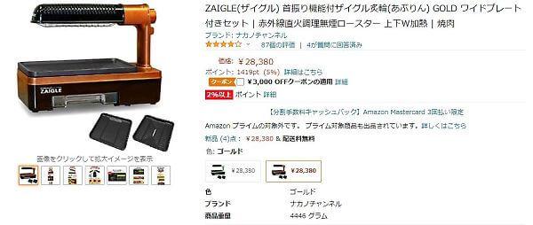 ザイグルあぶりんAmazon商品ページ