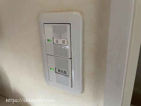 従来の浴室スイッチユニット