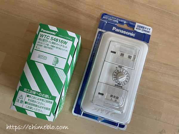 コスモシリーズのタイマー付きスイッチ2種