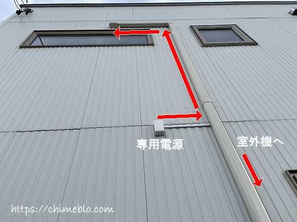 エアコン専用電源を外壁を伝わせて配線