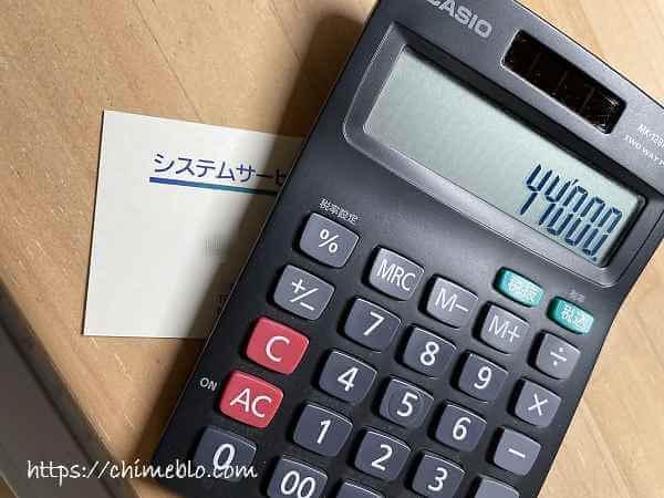 電卓で計算した工事費用と名刺