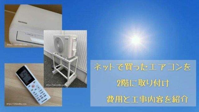 ネットで買ったエアコンを2階に取り付け 費用と工事内容を紹介