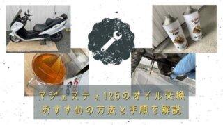 マジェスティ125のオイル交換 おすすめの方法と手順を解説