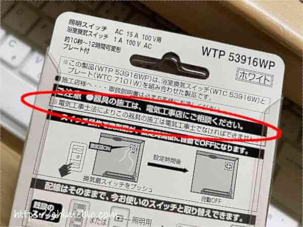 製品裏の施工注意書き