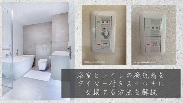 浴室とトイレの換気扇をタイマー付きスイッチに交換する方法を解説