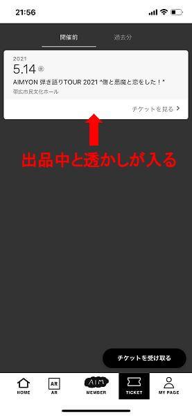 AIMアプリ 電子チケット画面