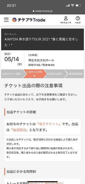 チケット出品の注意事項画面