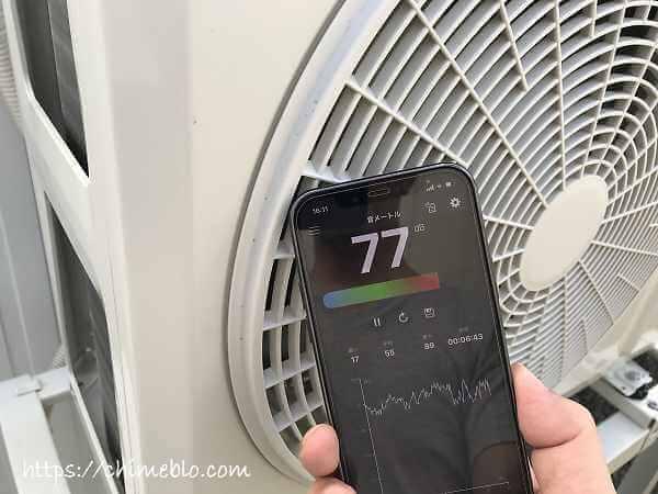 エアコン動作時の室外機の音量 77db