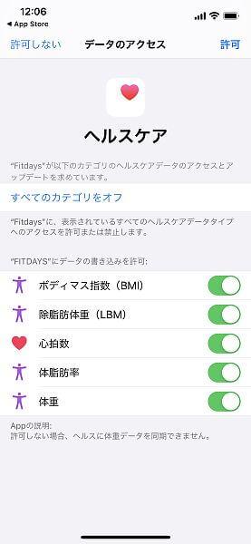 ヘルスケアアプリとの連携許可画面