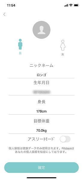 身長、体重等の入力画面