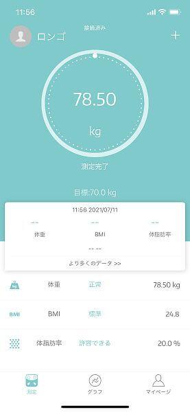 デスクバイク使用開始時体重