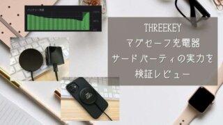 THREEKEY マグセーフ充電器 サードパーティの実力を検証レビュー