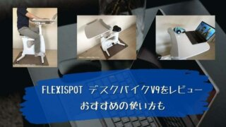 FLEXISPOT デスクバイクV9をレビュー おすすめの使い方も