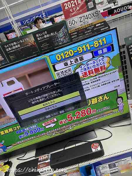 50Z740XSの動作画面1