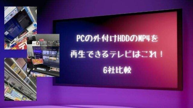 PCの外付けHDDのMP4を再生できるテレビはこれ!6社比較
